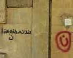 Simbolo cristiano su una casa di Mossul